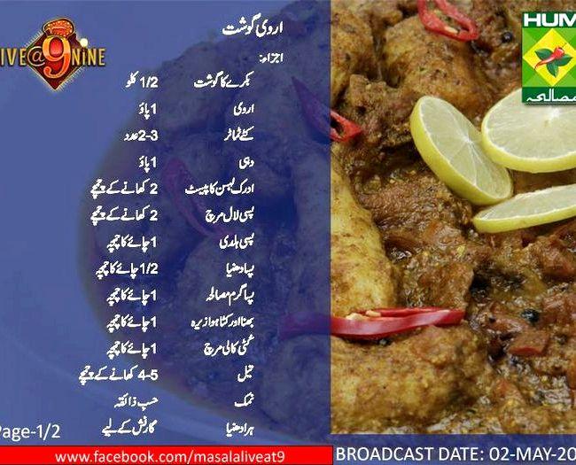 Arvi Gosht Recipe By Chef Rahat Chicken