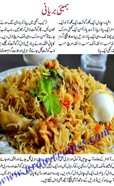 Chicken biryani recipe indian dailymotion