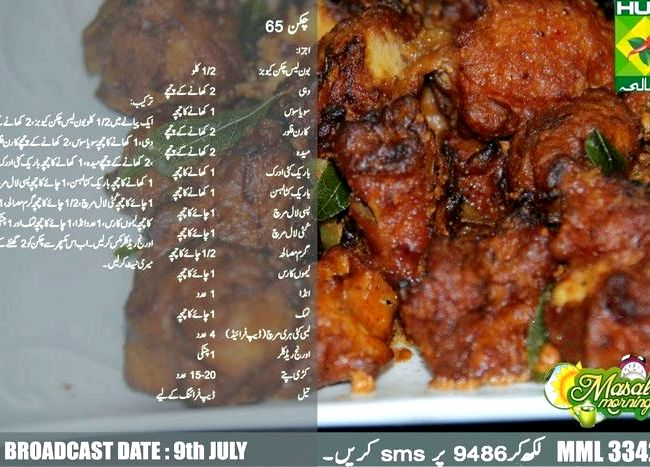 Chicken boneless handi recipe by shireen anwer bagara
