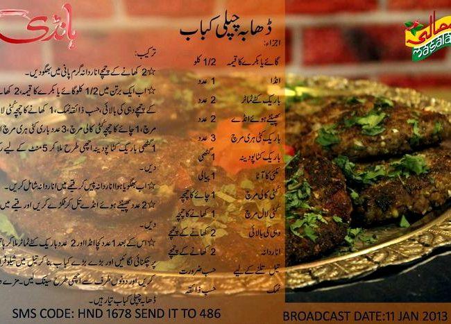Chicken Shami Kabab Recipe By Zubaida Tariq Beauty