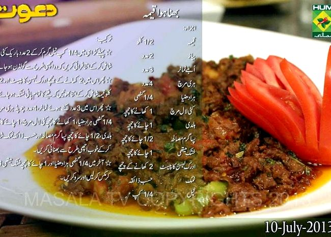 Rahat Cake Recipes In Urdu: Dum Ka Keema Recipe By Chef Rahat Family