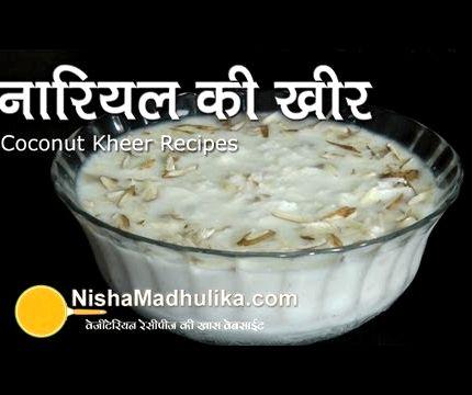 Kheer recipe in hindi by nisha madhulika recipe