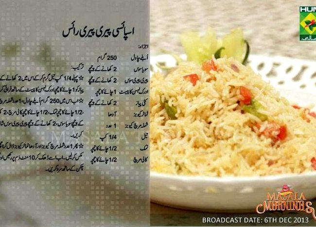 Cake Topping Recipes In Urdu: Kulfa Recipe By Shireen Anwer Hony