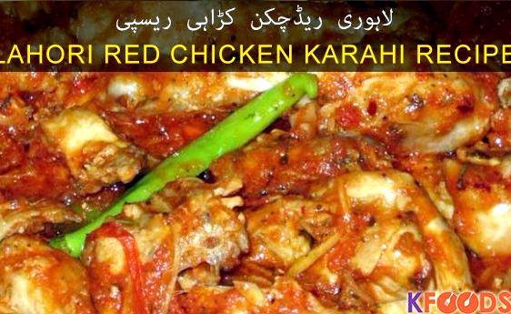 Namak Mandi Chicken Karahi Recipe Chef