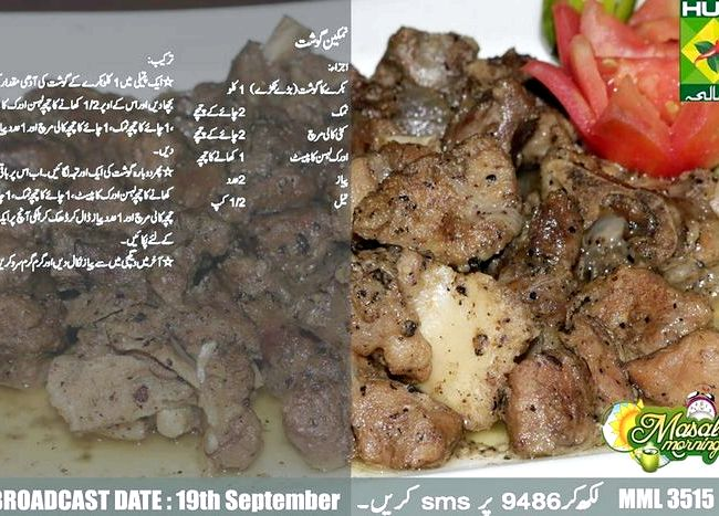 Namkeen Gosht Recipe By Chef Zakir Chicken