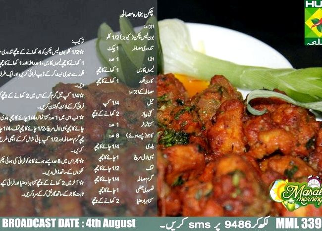 Tandoori Masala Recipe By Shireen Anwer Chicken
