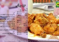 Fried fish recipe by shireen anwer hony