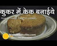 Homemade cake recipe in hindi