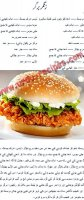 Zinger burger recipe by shireen anwer chicken